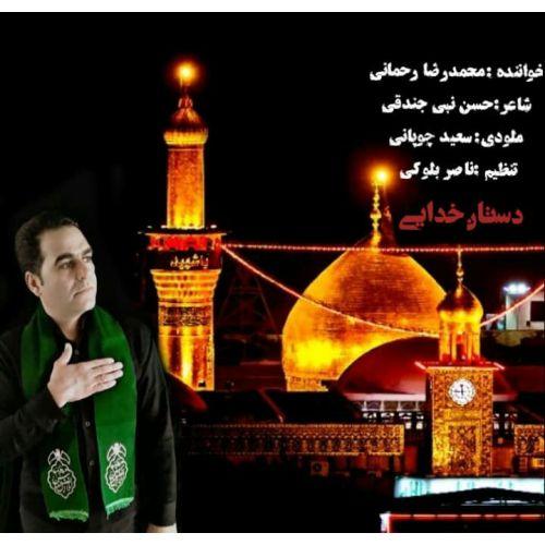 Mohammadreza Rahmani&nbspDastane Khodai